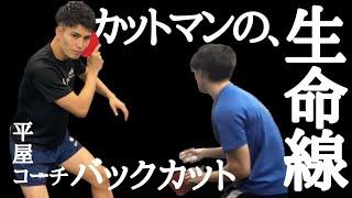 【卓球】カットマンの生命線!バックカット練習