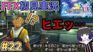【FFX HDRemaster】FF初心者が初見実況【#22】