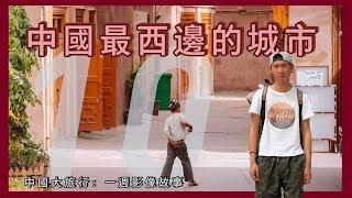 【新疆喀什・中國】中國最美的遠方|中國大旅行|一週影像故事