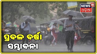Weather Update: Odisha To Experience Heavy Rainfall In 24 Hours | News18 odia(21/08/2019)