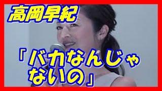 女優、高岡早紀(44)が、19日放送のフジテレビ系「ダウンタウンな...