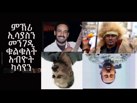 HakfenMedia discuses on current Ethiopian  politics ዘመተ ገባቲ ሓይሊ ጉጅለ ትምክሕትን መኽተ ፈደራሊስት ሓይልን አብ ኢትዮጵያ!