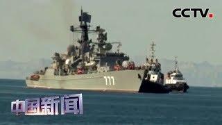 [中国新闻] 中俄伊举行海上联合演习 | CCTV中文国际