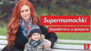 Как в декрете зарабатывать больше, чем до рождения ребенка? Секрет прост / Роман Василенко