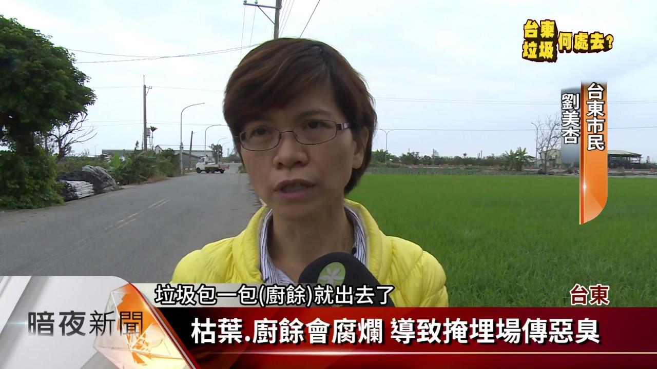 改善廚餘汙染 學者提社區就地堆肥【客家新聞20170426】