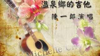 陳一郎 溫泉鄉的吉他/湯の町エレジ [ 原聲 ]