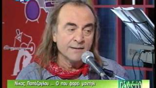 Νίκος Παπάζογλου - Απόψε σιωπηλοί ('Έχει γούστο', 5/12/2008)