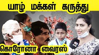 கொரோனா வைரஸ் | யாழ் மக்கள் கருத்து | Today Jaffna News