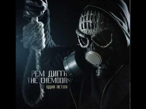 Рем Дигга & The Chemodan - не знать нельзя  при уч  Слеп Ро 2014