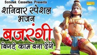 शनिवार स्पेशल भजन बजरंगी बिगड़े काम बना देंगे Pramod Kumar Most Popular Hanumanji Bhajan