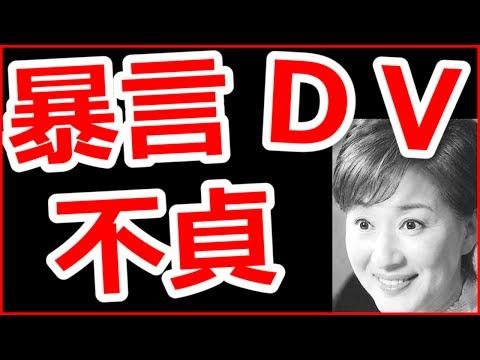 【暴露】松居一代と船越英一郎の夫婦生活が怖すぎる!【動画ぷらす】