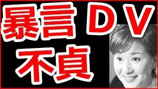 【暴露】松居一代と船越英一郎の夫婦生活が怖すぎる!【動画ぷらす】 チ...