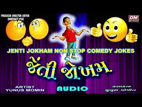 JENTI JOKHAM  Yunush Momin Comedy Videos  New Gujarati Jokes 2017