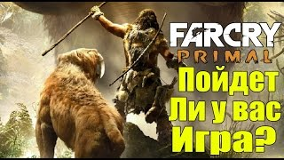 Пойдет ли у вас Far Cry: Primal - Компьютер для игры [Пойдет ли игра?]