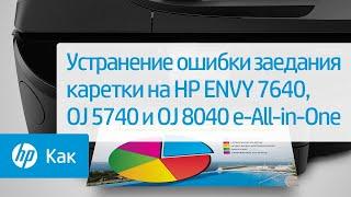 Устранение ошибки заедания каретки на HP ENVY 7640, Officejet 5740 и Officejet 8040 e-All-in-One(DescriptionУзнайте, как устранить ошибку заедания каретки на МФУ HP ENVY 7640, Officejet 5740 и Officejet 8040 e-All-in-One. Другие полезн..., 2015-04-29T08:12:10.000Z)