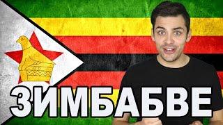 ЗИМБАБВЕ.  10 ИНТЕРЕСНЫХ ФАКТОВ ПРО ЗИМБАБВЕ