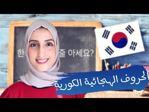 حروف وقواعد اللغة الكورية