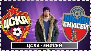 ЦСКА - ЕНИСЕЙ / РПЛ / ПРОГНОЗЫ НА ФУТБОЛ