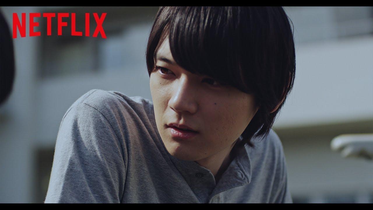 古川雄輝主演!Netflixオリジナルドラマ『僕だけがいない街』予告編