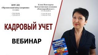 Трейлер вебинара Кадровый учет - Елена А.Пономарева