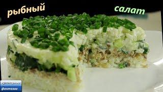 РЫБНЫЙ САЛАТ. Нежнейший слоеный салат со вкусом рыбки.