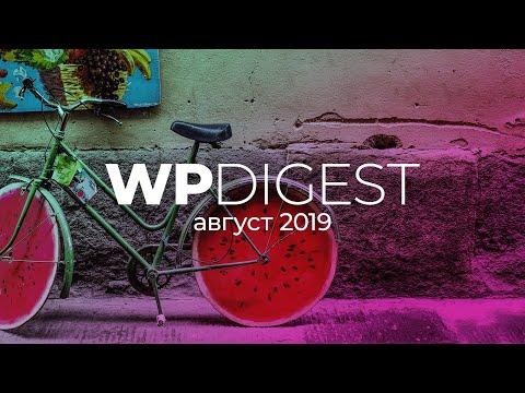 WP Digest. Август 2019. Что было нового?