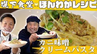 【絶品】堤下店長の5分でできるカニ味噌クリームパスタ