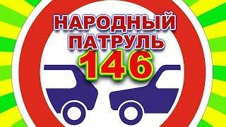 Народный Патруль 146 СОБЛЮДАЙ ДИСТАНЦИЮ