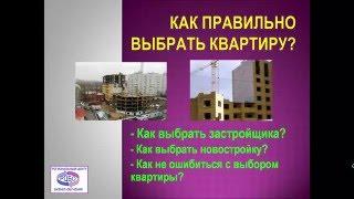 Как правильно купить квартиру в новостройке(Как не ошибиться с выбором квартиры – вопрос, с которым обращаются к специалисту по недвижимости. Иногда..., 2016-01-12T21:04:50.000Z)