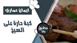 كبة حارة على السيخ - ايمان عماري