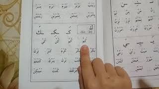 Муаллим Сани урок 9 буква Каф