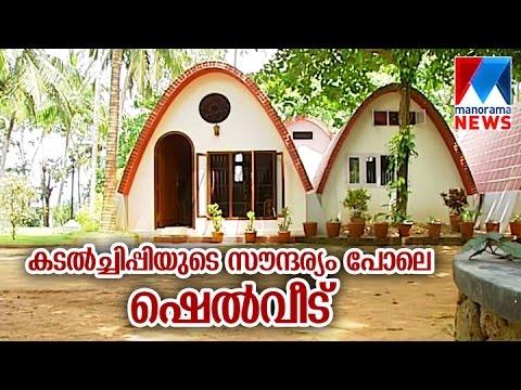 Shell house | Veedu | Manorama News