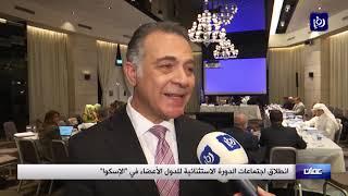 """انطلاق اجتماعات الدورة الاستثنائية للدول الأعضاء في """"الإسكوا"""" (21/12/2019)"""