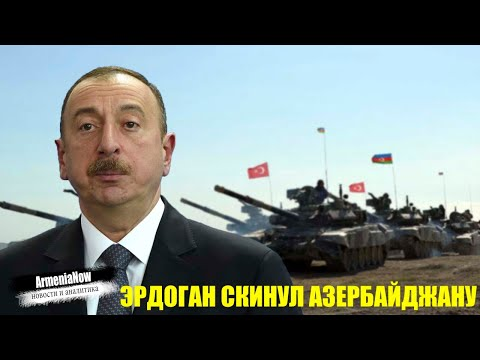 """Азербайджанской армии нет: позволит ли Армения """"воссоединение"""" с Турцией?"""