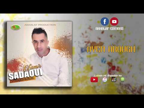 SAMIR SADAOUI 2017 ♫ AYEN AROUGH (Official Audio)