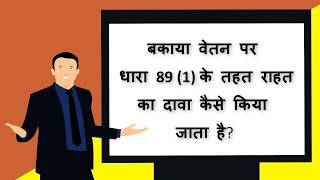Income Tax U/s 89 Salary Arrear Relief Under Section 89 If I Have Not Submitted Form 10E Part-2Hindi
