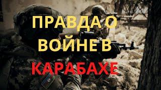 Видео исключение. Война между Азербайджаном и Арменией в Нагорном Карабахе. Что происходит?
