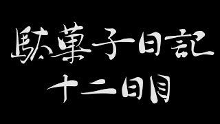 駄菓子日記シーズン2 〜12日目〜