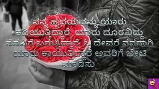ನಿನ್ನ ಕನಸ್ಸನ್ನು ಕಂಡಾಗ Kannada kavana
