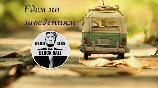 Black Hall .Едем по заведениям