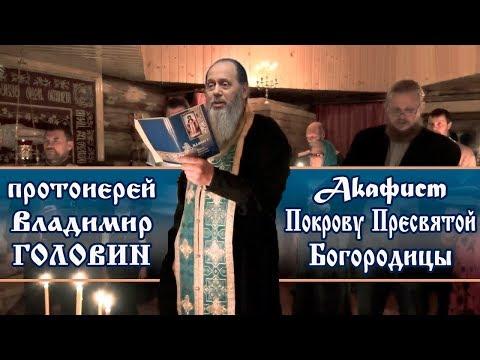 Акафист Покрову Пресвятой Богородицы  (прот. Владимир Головин)