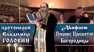 Акафист Покрову Пресвятой Богородицы прот Владимир Головин