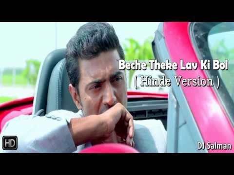 Jinda rahake kiya karoon Hindi Song