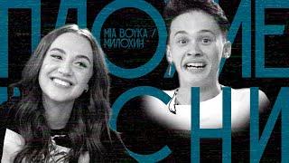 ПЛОХИЕ ПЕСНИ №21. ДАНЯ МИЛОХИН / MIA BOYKA смотреть онлайн в хорошем качестве бесплатно - VIDEOOO