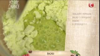 Рецепт: Васаби — Все буде смачно. Выпуск от 18.06.16