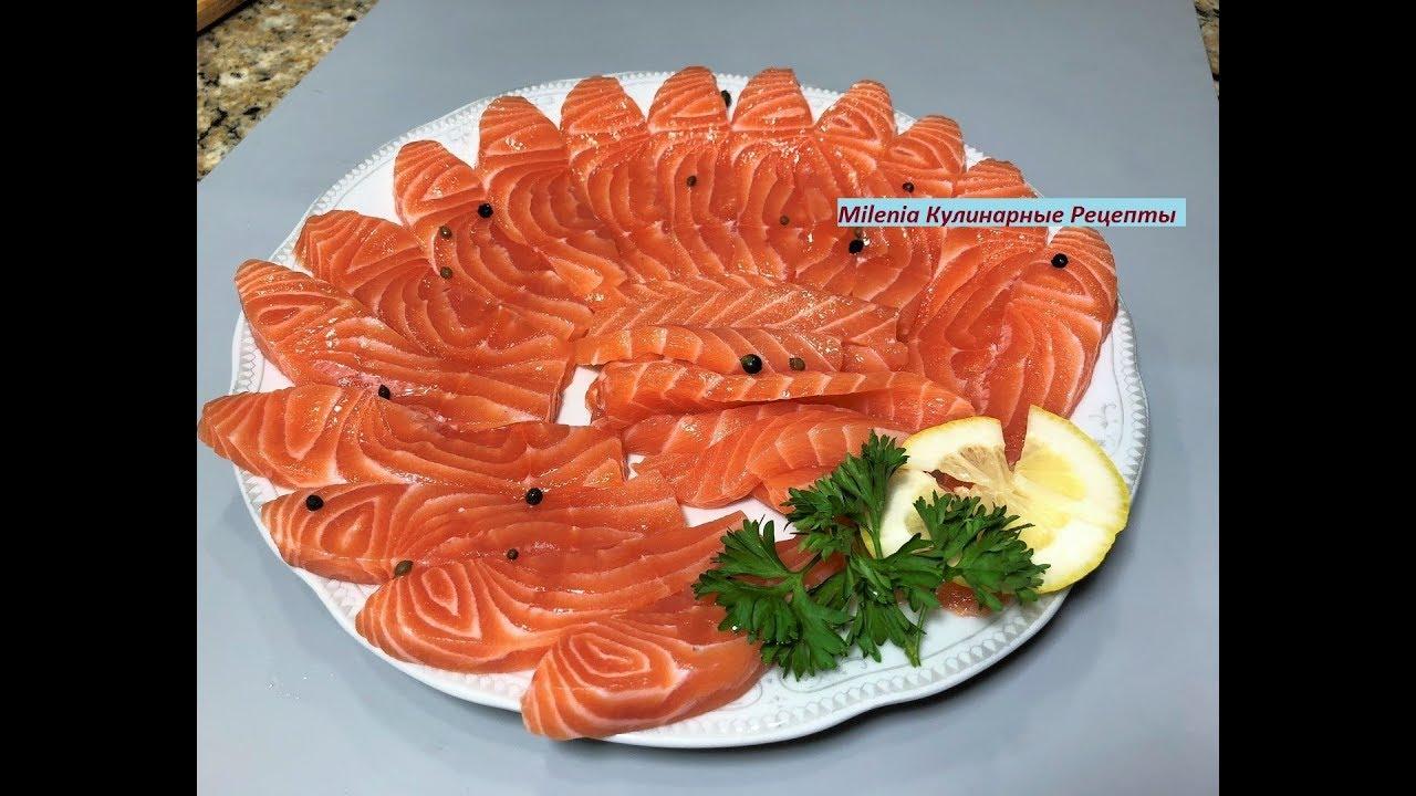 Как Засолить  Сёмгу или Горбушу за 15 мин. как в Ресторане. Супер-Рецепт. Как засолить красную рыбу.