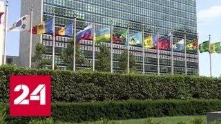 Совбез ООН обсудит вопрос нарушения Украиной Минских соглашений - Россия 24