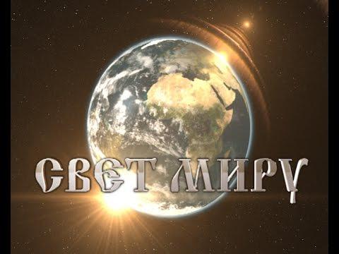 Передача «Свет миру» (Дата эфира: 01.07.16)