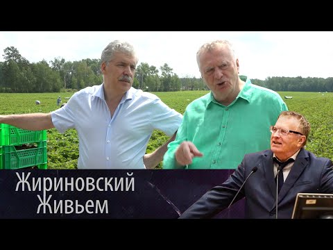 Жириновский живьём: Совхоз