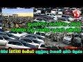 ලංකාවට ගෙන්වන ජපන් වාහන වල ඇත්ත කථාව - The real story of Japanese vehicles imported to Sri Lanka